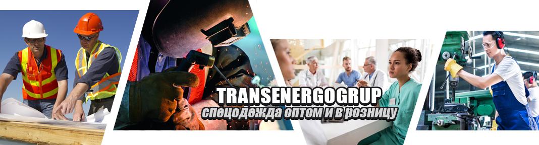 Cпецодежда, обувь, средства индивидуальной защиты, рабочая одежда Кишинев, Молдова TRANSENERGOGRUP TRANSENERGOGRUP